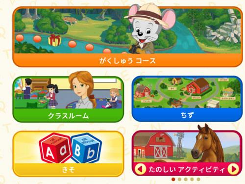ABCmouse無料おためしの口コミ 楽天IDが使える英語学習アプリ